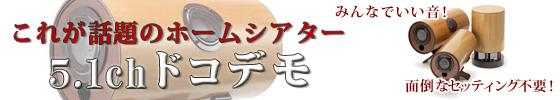 ホームシアター5.1ch用 波動スピーカー 「ドコデモII」 シリーズ
