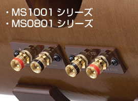 MS1001シリーズ・MS0801シリーズ