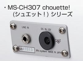 MS-CH307 chouette!シリーズ